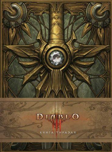 Diablo III: Книга Тираэля артбук