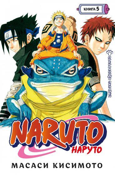 Naruto. Наруто. Книга 5. манга