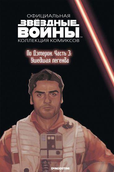 Звёздные войны. Официальная коллекция комиксов. Том 79. По Дэмерон. Часть 3: Ушедшая легенда комикс
