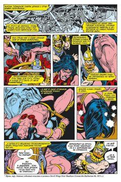 Комикс Конан-варвар. Демон Бал-Сагота издатель Alpaсa