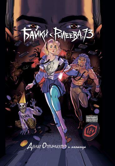 Байки с Рылеева, 73 комикс