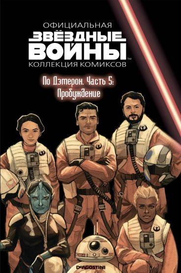 Звёздные войны. Официальная коллекция комиксов. Том 81. По Дэмерон. Часть 5 комикс