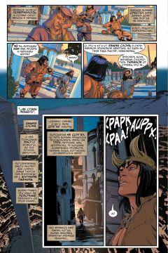 Комикс Конан. Королевский выпуск изображение 4