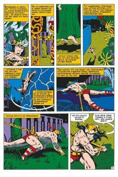 Комикс Конан-варвар. Башня Слона источник Conan