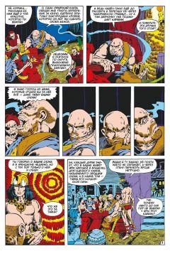Комикс Конан-варвар. Башня Слона издатель Alpaсa