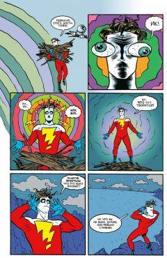 Комикс Мэдмен. Приключения изображение 1