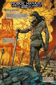 Комикс Конан. Королевский выпуск изображение 3