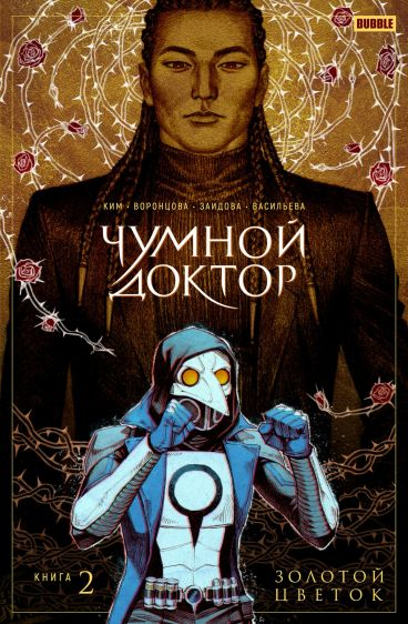 Чумной Доктор. Том 2. Золотой цветок комикс
