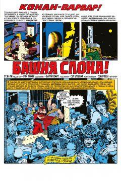 Комикс Конан-варвар. Башня Слона серия Marvel