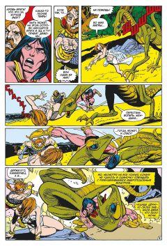 Комикс Конан-варвар. Демон Бал-Сагота источник Conan
