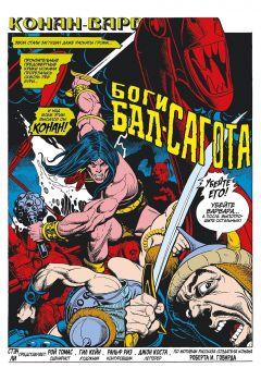Комикс Конан-варвар. Демон Бал-Сагота серия Marvel