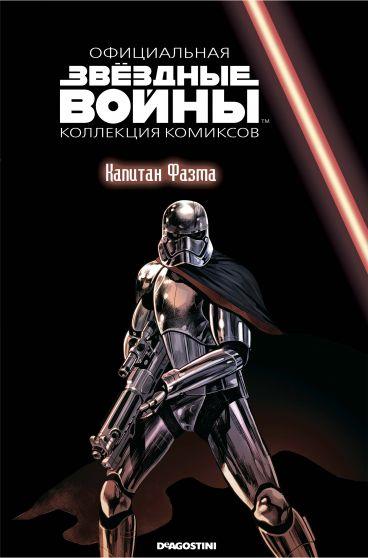 Звёздные войны. Официальная коллекция комиксов. Том 82. Капитан Фазма комикс