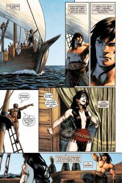 Комикс Конан. Королевский выпуск источник Conan