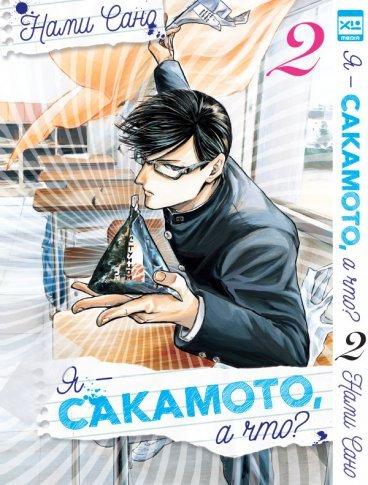 Я - Сакамото, а что? Том 2. манга