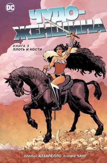 Чудо-Женщина. Книга 3. Плоть и кости. комикс