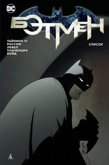 Бэтмен. Список. комикс