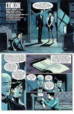 Комикс Бэтмен. Список. источник Batman