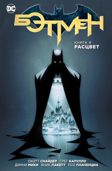 Бэтмен. Расцвет. Книга 8. комикс