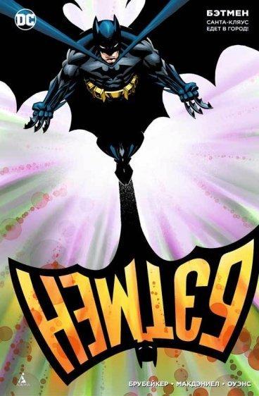 Бэтмен: Санта-Кляус Едет в Город! комикс