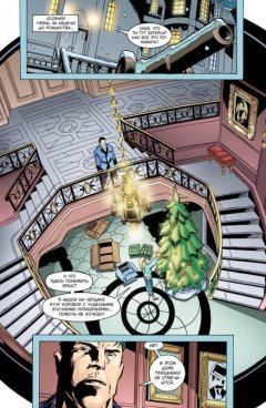 Комикс Бэтмен: Санта-Кляус Едет в Город! издатель Азбука-Аттикус