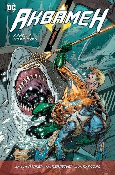 Аквамен. Море бурь. Книга 4. комикс