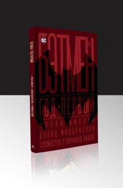 Комикс Бэтмен: Год первый. Коллекционное издание. издатель Азбука-Аттикус