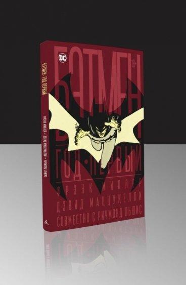 Бэтмен: Год первый. Коллекционное издание. комикс