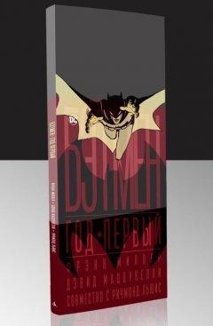 Комикс Бэтмен: Год первый. Коллекционное издание. источник Batman
