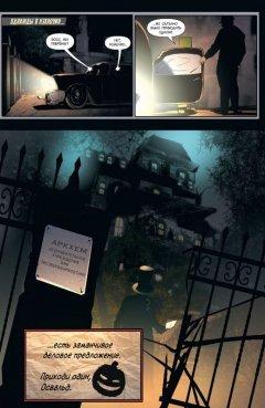 Комикс Бэтмен. Темный рыцарь. Как-то в полночь, в час угрюмый… источник Batman