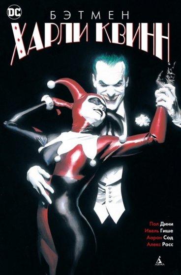 Бэтмен. Харли Квинн. комикс