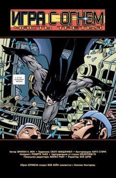 Комикс Бэтмен. Игра с огнем. Часть 3 (Мягкий переплёт) издатель Азбука-Аттикус