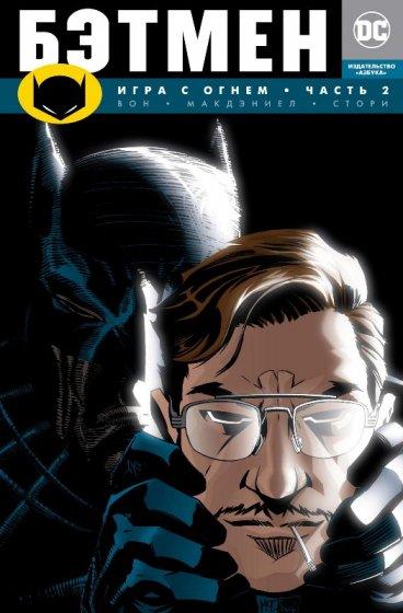 Бэтмен. Игра с огнем. Часть 2 (Мягкий переплёт) комикс