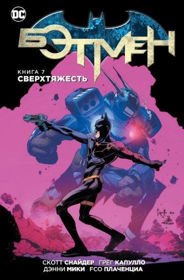 Бэтмен. Сверхтяжесть. Книга 7. комикс