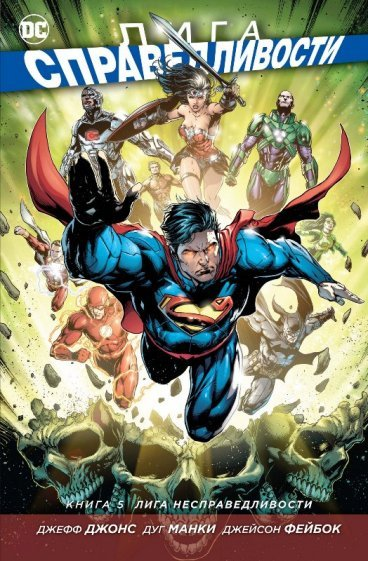 Лига справедливости. Книга 5. Лига несправедливости. комикс