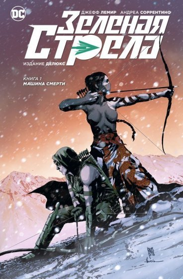 Зелёная стрела. Книга 1. Машина смерти. комикс
