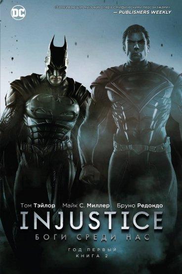 Injustice. Боги среди нас. Год Первый. Книга 2 комикс