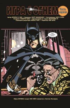 Комикс Бэтмен. Игра с огнем. Часть 1 (Мягкий переплёт) издатель Азбука-Аттикус
