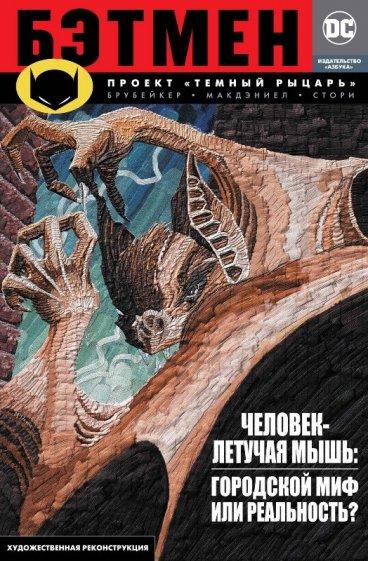 "Бэтмен. Проект ""Темный рыцарь"" комикс"