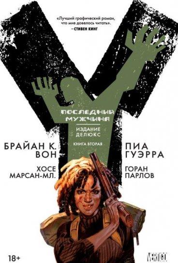 Y. Последний мужчина. Книга 2. комикс