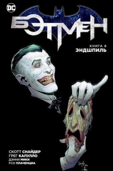 Бэтмен. Эндшпиль. Книга 6. комикс