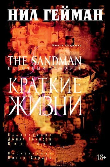 """Графический роман """"Песочный человек. Книга 7. Краткие жизни"""" комикс"""