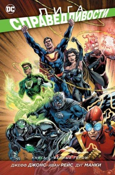 Лига справедливости. Книга 4. Вечные герои. комикс