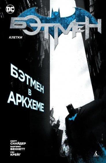 Бэтмен. Клетки. комикс