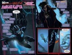 Комикс Лига Справедливости. Тайное общество: Дикая карта. источник Justice League