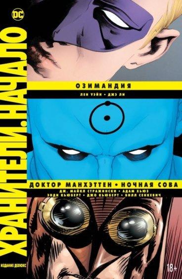 Хранители. Начало: Озимандия. Доктор Манхэттен. Ночная Сова. комикс