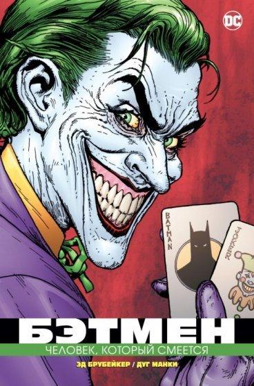 Бэтмен. Человек, который смеется. (мягкий переплет) комикс