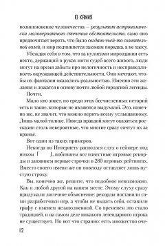 Ранобэ Без игры жизни нет. Том 1. жанр Этти, Фэнтези, Романтика, Приключения и Комедия