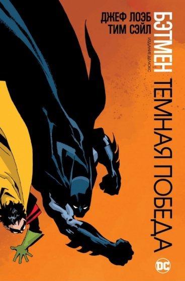 Бэтмен. Темная Победа. комикс