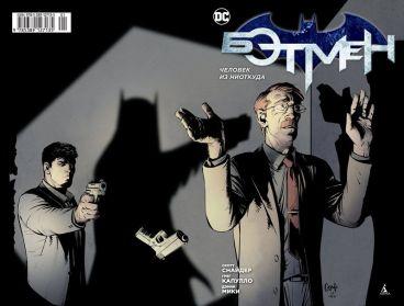 Бэтмен. Человек из ниоткуда (обложка Гордон) комикс