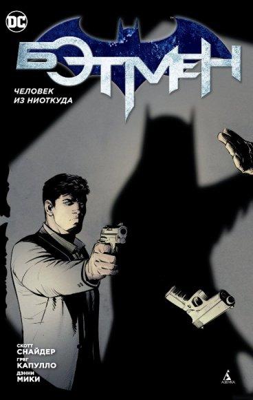 Бэтмен. Человек из ниоткуда. комикс
